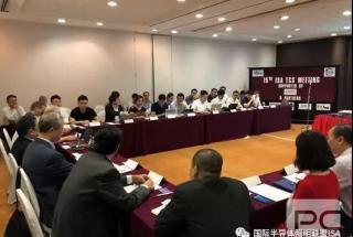 国际半导体照明联盟标准化技术委员会第十五次会议
