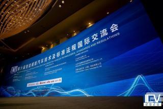 第六届智能网联汽车技术及标准法规国际交流会(ICV2020)